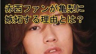 赤西仁ファンが亀梨和也に嫉妬しているって本当!? 来年1月から放送さ...