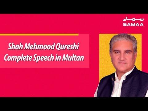 Shah Mehmood Qureshi Complete Speech in Multan | SAMAA TV | 10 March 2019