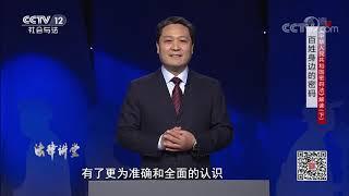 《法律讲堂(生活版)》 20200102 《中华人民共和国密码法》解读(下)百姓身边的密码| CCTV社会与法