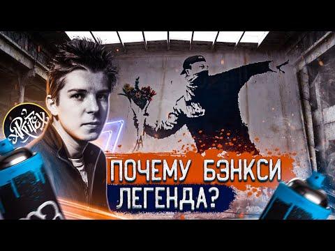 ПОЧЕМУ БЭНКСИ - ЛЕГЕНДА?  / Выставка Banksy в ЦДХ