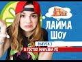 ЛаймаШоу №3 Марьяна Ро против червей!