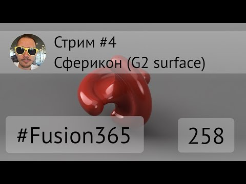 Стрим #4 - Сферикон с G2 поверхностью - Выпуск #258