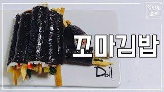 꼬마김밥 만드는 법 요리 만들기 황금레시피 어린이 소풍도시락 맛있게 싸는법 간식 추천 : E148