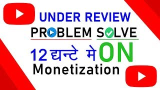 All Type Under Review Problem Solved in 12 Hour | How to monetize youtube channel fast