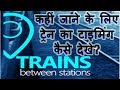 How to find train between station indian railway | Kisi jagah se kis jagah ki train time kaise jane