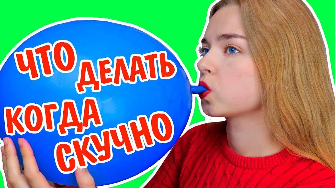 Что делать, если скучно? – 8 идей Ната Лайм - YouTube