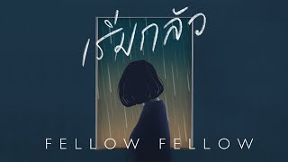 fellow fellow - เริ่มกลัว (Panic) [Official Lyrics Video]