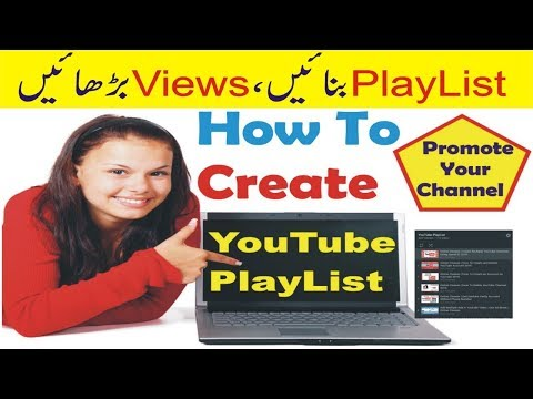 How To Create PlayList & Increase Views | Create your Own PlayList