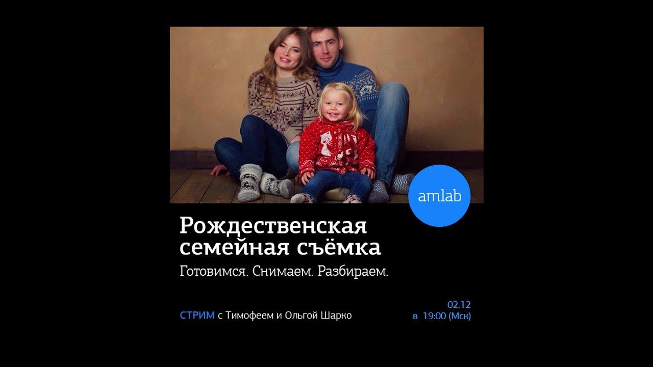 """Стрим """"Рождественская семейная съемка. Готовимся. Снимаем. Разбираем"""" на Amlab.me"""