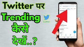 Twitter Par Trading Kaise Dekhe, How To Check Top Trending On Twitter |Info Mover|
