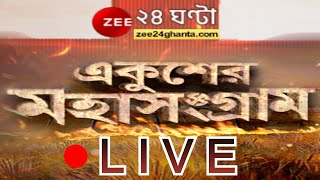 Live News। Zee 24 Ghanta Live। West Bengal Election 2021। Bengal Election 5th Phase