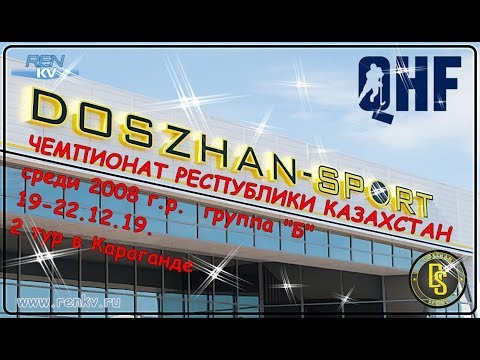 21.12.19. в 11.00. ХК Астана-2 08 — ХК Кайсар 08