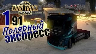 Полярный экспресс - ч1 (91) Euro Truck Simulator 2