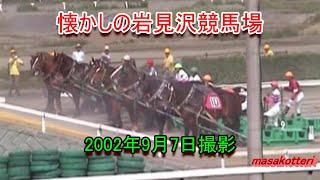 岩見沢競馬場の風景(平成14年9月7日撮影)