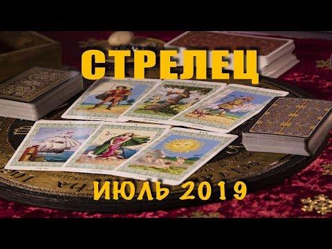 СТРЕЛЕЦ - ПОДРОБНЫЙ ТАРО-прогноз на ИЮЛЬ 2019. Расклад на Таро.