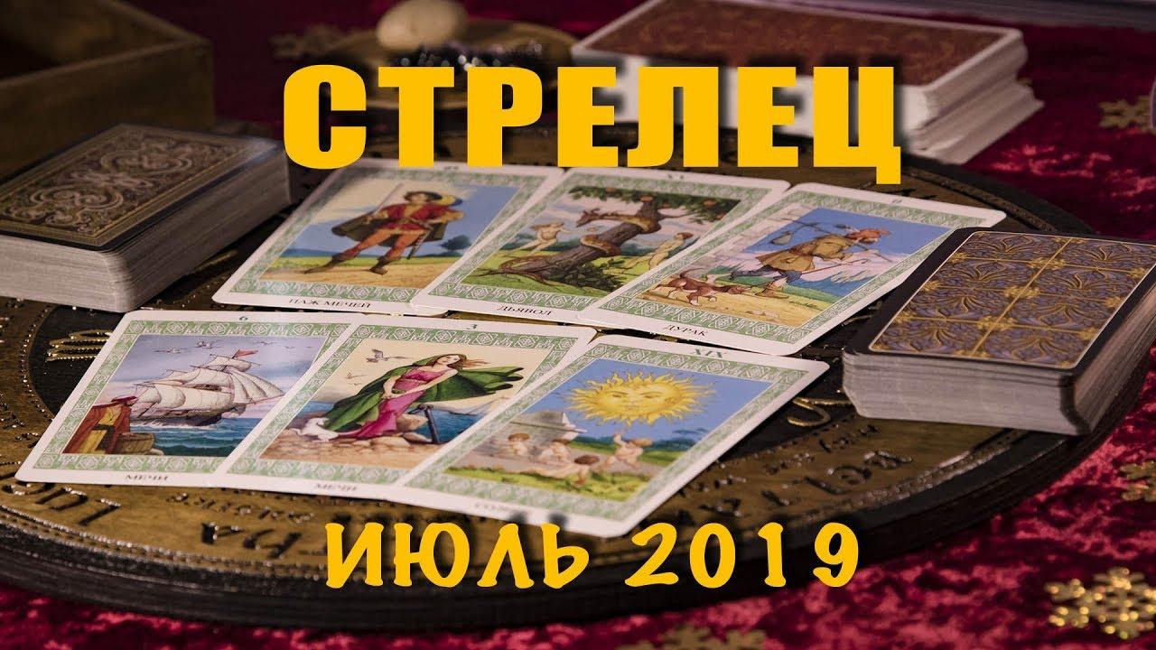 СТРЕЛЕЦ — ПОДРОБНЫЙ ТАРО-прогноз на ИЮЛЬ 2019. Расклад на Таро.