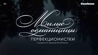 Сериал «Милые обманщицы: Перфекционистки» (V2, 6 сек). Смотрите онлайн на КиноПоиске. 16+