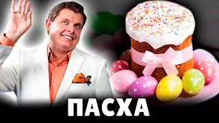 Е Понасенков про Пасху 28 04 2015