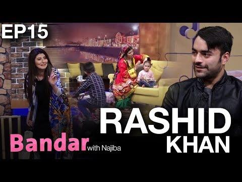 بنډار له نجیبې سره - قسمت ۱۵ / Bandar With Najiba - Episode 15 thumbnail
