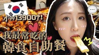 [韓國VLOG] 吃到捧著肚子走????我最常去的韓食自助餐!! 港幣$98就吃到超多韓國美食~哪些好吃?哪些是雷 |Lizzy Daily?