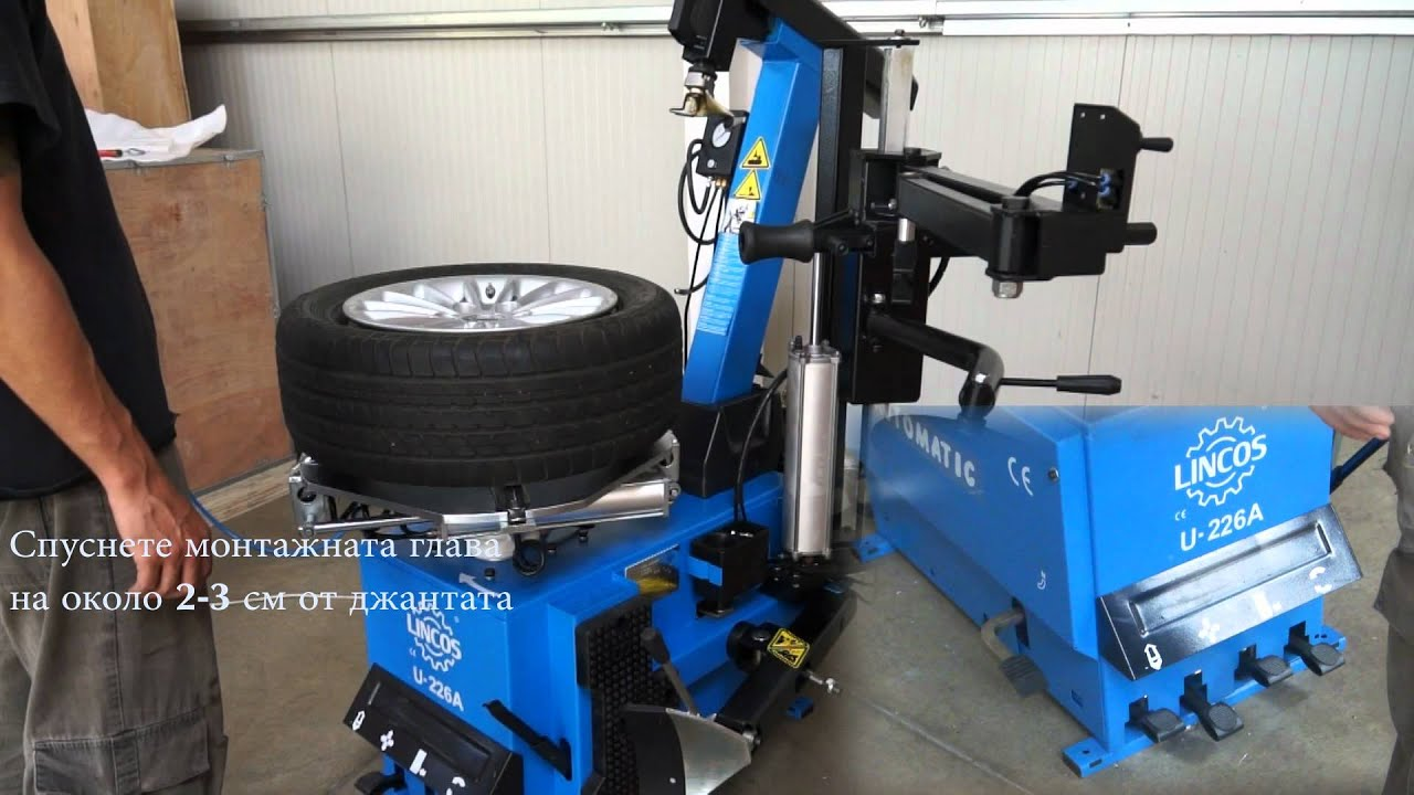 Lincos® u-221A Монтаж-демонтаж на гума на стоманена джана