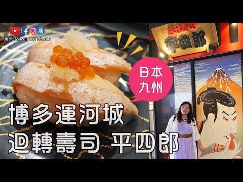 2017日本九州自助旅行Vlog《迴轉壽司平四郎》博多運河城內