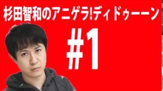 【力説】杉田智和「メガミマガジンがなくなったら俺泣くよ!!ホント!!」 ...
