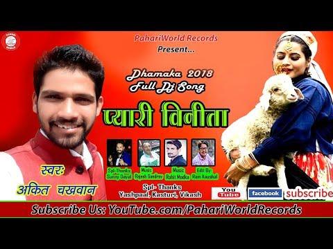 New Garhwali Song 2018 | Pyari Vinita प्यारी विनीता | Ankit Chankhwan | PahariWorld Records