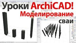 Уроки ArchiCAD (архикад) моделирование сваи видеоурок