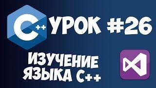 Уроки C++ с нуля / Урок #26 - Заключительный урок