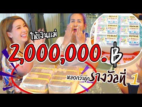 ให้เงินแม่ 2ล้าน หลอกว่าถูกรางวัลที่ 1