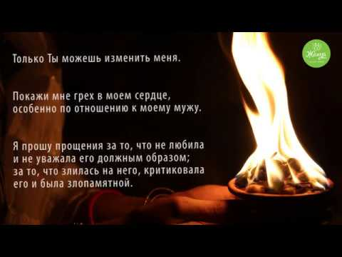"""МОЛИТВА ЖЕНЫ (Молитва из книги """"Сила молящейся жены"""")"""