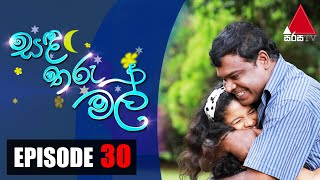 සඳ තරු මල් | Sanda Tharu Mal | Episode 30 | Sirasa TV Thumbnail