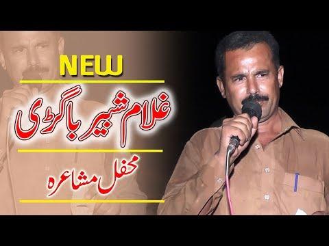 Shabir Bagri Saraiki Mushaira | Saraiki Poetry | FS STUDIO