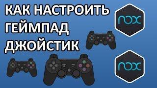 Як налаштувати/підключити геймпад/джойстик в емуляторі NoxPlayer / Nox App Player