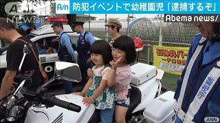 子どもの犯罪被害と高齢者の詐欺被害 注意呼びかけ(19/06/08)