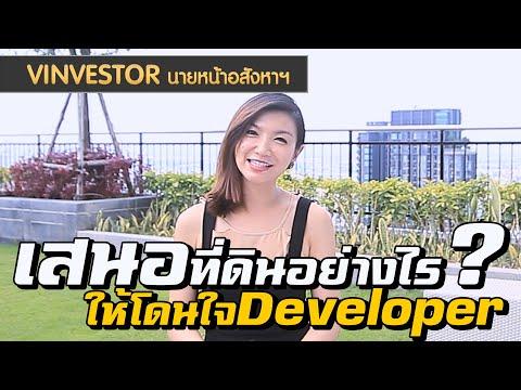 vinvestorนายหน้าอสังหา : วิธีเสนอที่ดินให้โดนใจ developer