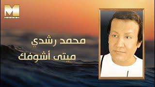 mohamed roshdy meta ashoufak audio محمد رشدى متى أشوفك
