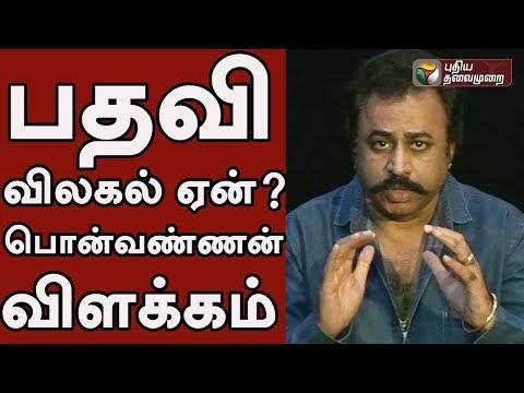 பதவி விலகல் ஏன்? பொன்வண்ணன் விளக்கம் | Ponvannan Press Meet On His Resignation From Nadigar Sangam