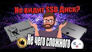 Не видит SSD диск/как правильно подключить/настроить! смотреть онлайн в хорошем качестве бесплатно - VIDEOOO