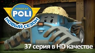 Робокар Поли - В гостях у Трэки - Новая серия про машинки (мультфильм 37 в Full HD)