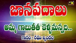 Relare Rela Folk Song || GapuTheetha Kellamannadi Sung By Raghu Group || Telugu folk || Musichouse27