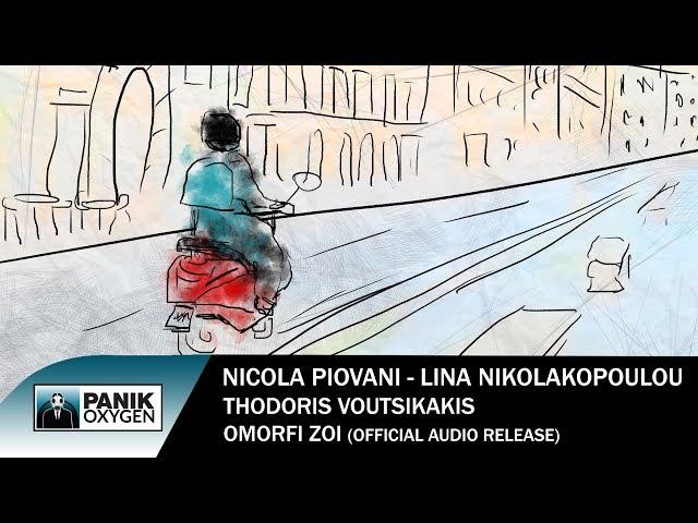 Nicola Piovani  - Λίνα Νικολακοπούλου - Θοδωρής Βουτσικάκης - Όμορφη Ζωή - Official Audio Release