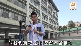 Publication Date: 2019-05-05 | Video Title: 黃建東 - 喇沙書院 鵪鶉溝女