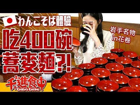 【千千進食中】吃400碗蕎麥麵?!日本岩手名物碗子蕎麥麵(一口麵)體驗!!!魔女菅原的麵包店踩點!!