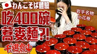 【Chien-Chien is eating】Having 400 bowls of Japanese Wanko soba noodles!