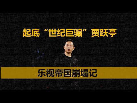 【中国商业史04】乐视帝国崩塌记——冲浪普拉斯出品