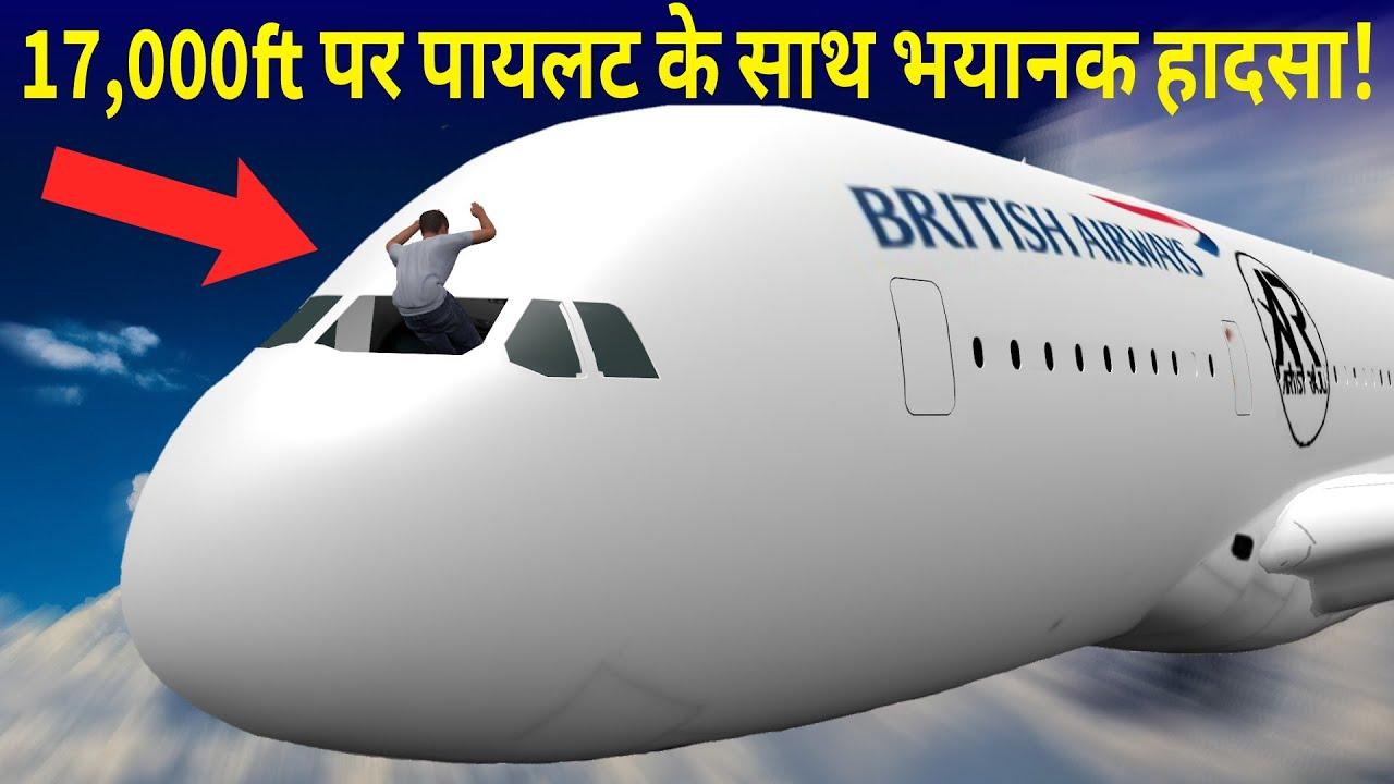 Case Study about British Airways Flight 5390  जब प्लेन पायलट के साथ हुआ हादसा।