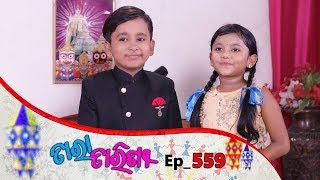 Tara Tarini | Full Ep 559 | 22nd Aug 2019 | Odia Serial - TarangTV