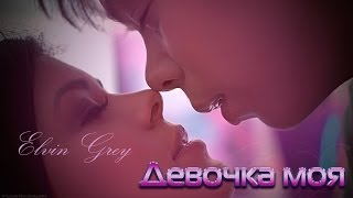 Elvin Grey - Девочка моя(http://vk.com/elvingrey http://instagram.com/elvin_grey_music https://twitter.com/Elvin_Grey https://www.facebook.com/Elvin.Grey.Official ..., 2013-11-16T08:00:18.000Z)